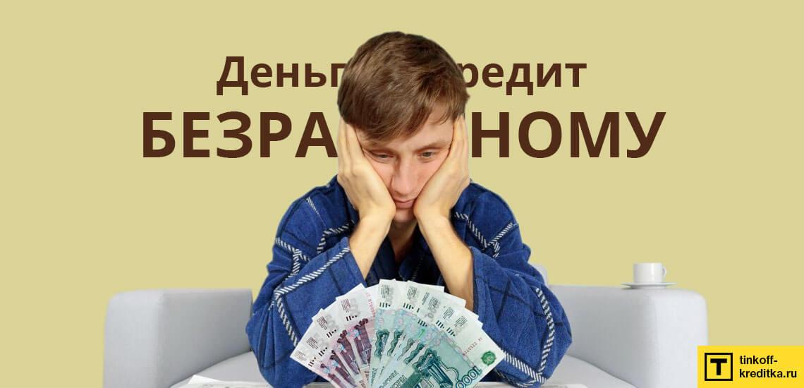 ТОП 8: Кредит наличными без работы и без стажа с 18 лет.